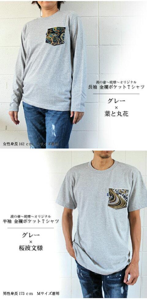 金襴 ポケット クルーネック 長袖Tシャツ【鯉滝登り】