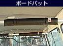 【CAPオプション】ボードパット 2本1セット 車内キャリア