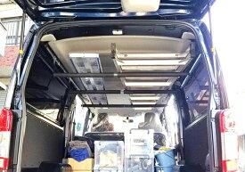 NV350 キャラバン DX サイドバー&スライドバー3本セット 車内キャリア