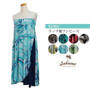 【2020春夏商品Lahaina】ラップ風ワンピース全7色ハワイアンTシャツワンピースリゾートレディースミセスヨガスカートパンツ旅行ドレス