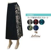 【2020春夏商品Lahaina】ラップ風切り替えスカート全5色ハワイアンTシャツワンピースリゾートレディースミセスヨガスカートパンツ旅行ドレス