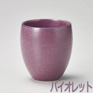 美濃焼 アース カラー フリーカップ 容量 400cc バイオレット/オリーブ ビール 焼酎 酒 アイスコーヒー ジュース デザート タンブラー ロックカップ コップ カップ グラス おしゃれ 斬新 日本