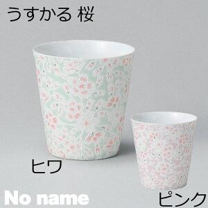 美濃焼 うすかる 桜 フリーカップ 380cc ピンク/ヒワ タンブラー ビールグラス ビアグラス カップ グラス マルチカップ 焼酎 ビール ソフトドリンク 日本製 陶器 おしゃれ かわいい おうちカフ