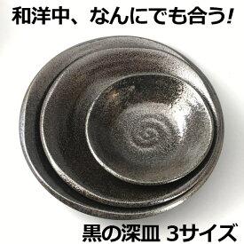 食器セット 深皿 3点セット 黒 新生活 単身 一人用 食器 和食器 洋食器 盛皿 皿 パスタ おでん チャーハン デザート サラダ 日本製 美濃焼 陶器 シンプル 実用品 和食器