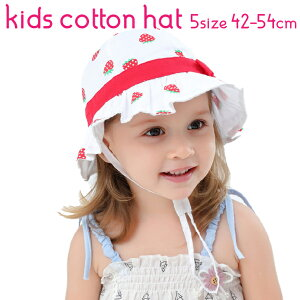 ベビー 帽子 コットンハットいちご ベビーハット 44cm-48cm 綿100% ハット UVカット 紫外線対策 日焼け防止 赤ちゃん かわいい 日よけ つば広 ひも付 子供 女の子 夏