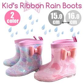 【即納】リボン レインブーツ キッズ 長靴 子供 ベビー レインシューズ シンプル 子供用 子ども こども 幼児 通園 通学 女の子 男の子 反射材 安全 軽量 軽い おしゃれ 雨具 長ぐつ 防水 一体成型 15cm 16cm