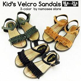 【即納】キッズ サンダル 子供サンダル キッズサンダル フリル 子供靴 子ども靴 子供 子ども こども 女の子 靴 子供用 夏物 マジックテープ かわいい おでかけ