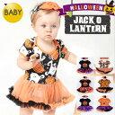 【即納】ハロウィン ベビー コスチューム 赤ちゃん コスプレ 衣装 仮装 ジャックオランタン かぼちゃ パンプキン 女の…