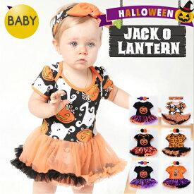 【即納】ハロウィン ベビー コスチューム 赤ちゃん コスプレ 衣装 仮装 ジャックオランタン かぼちゃ パンプキン 女の子 チュチュ ワンピース ヘアバンド 2点セット