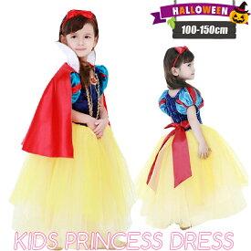 【即納】ハロウィン 白雪姫 コスチューム コスプレ プリンセスコスチュームドレス 衣装 仮装 子ども用 子供 イベント 女の子 キッズ かわいい プリンセス なりきり