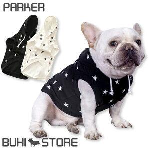 【予約販売:1-2週間でお届け】犬の服 犬服 ドッグウェア 袖付き星柄パーカー トレーナー ペットウェア ペット服 犬用 トレーナー Tシャツ 袖あり 袖付き 小型犬 中型犬 フレンチブルドッグ