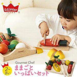 ままごといっぱいセット 女の子 2歳 3歳 4歳 5歳 ままごと ごっこ遊びおもちゃ ままごと道具 セット Ed.Inter エド・インター 木のおもちゃ 木製玩具 幼児 子ども 木製 プレゼント ギフト 誕生日