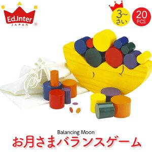 お月さまバランスゲーム バランスゲーム おもちゃ おすすめ 木製 エドインター 木のおもちゃ インテリア雑貨 子供 子ども 女の子 男の子 パズル おもちゃ 木製玩具 3歳 3才 ブロック 赤ちゃ