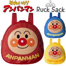 それいけ!アンパンマン ミニリュック Dパック キッズ アンパンマン バッグ 鞄 かばん キャラクター リュックサック 幼稚園 保育園 通園 赤 黄 青 ANZ-2500