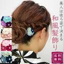 即納 送料無料 つまみ小花かんざし 浴衣 髪飾り 袴 卒業式 小学生 和装 紫 ヘアアクセサリー バレッタ 成人式 花 結婚…
