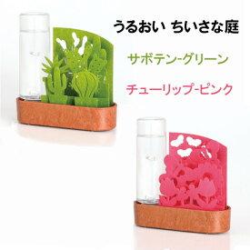 うるおい ちいさな庭 自然気化式ECO加湿器 積水樹脂 チューリップ(ピンク) サボテン(グリーン) 2種類