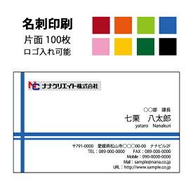 名刺印刷 カラー 横型 ロゴ入れ 片面 100枚 校正あり ビジネス名刺 オーダーメイド 8色 91×55mm