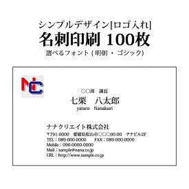 名刺印刷 モノクロ 片面 横型 ロゴ入れ 100枚 オーダーメイド 校正あり ビジネス名刺 91×55mm