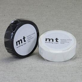 mt カモ井加工紙 マットホワイト マットブラック マスキングテープ ベーシック 15mm幅 MT01P207 MT01P208