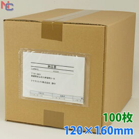 S-3透明 デリバリーパック 輸送パック 100枚入り 全面粘着 120×160mm 無地透明 上部入口 伝票入れ 配送パック 伝票パック 梱包用品
