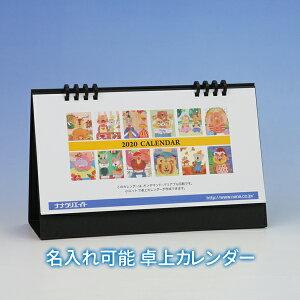 卓上カレンダー(リングタイプ) 名入れ可能 セミオーダー ノベルティ 社名入 記念品 1冊