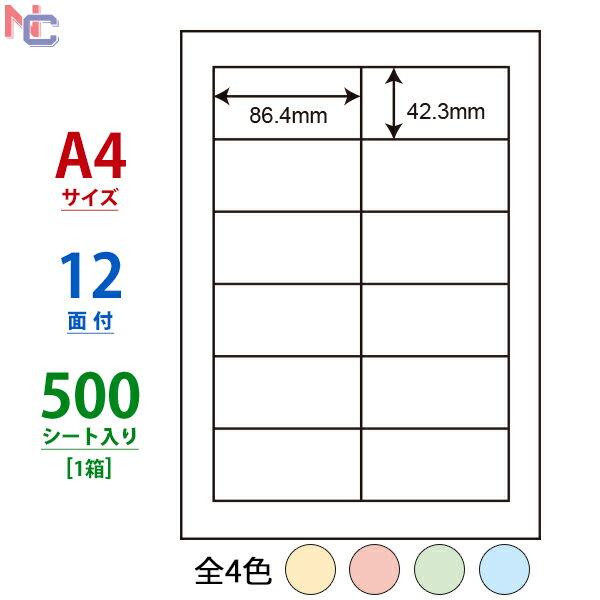 CL-11B/CL-11G/CL-11R/CL-11Y(VP) カラーラベル タックラベルカラータイプ CL11B CL11R CL11Y CL11G マルチタイプラベルカラー ブルー グリーン レッド イエロー 全4色 86.4×42.3mm 12面 500シート入り