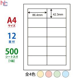 CL-11B(VP)/CL-11G(VP)/CL-11R(VP)/CL-11Y(VP) カラーラベル カラータックラベル CL11B CL11R CL11Y CL11G マルチタイプラベルカラー ブルー グリーン レッド イエロー 全4色 上下左右余白あり 86.4×42.3mm 12面 500シート入り