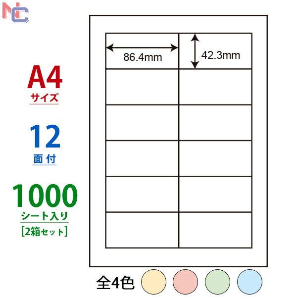 CL-11B/CL-11G/CL-11R/CL-11Y(VP2) カラーラベル タックラベルカラータイプ CL11B CL11R CL11Y CL11G マルチタイプラベルカラー ブルー グリーン レッド イエロー 全4色 86.4×42.3mm 12面 1000シート入り