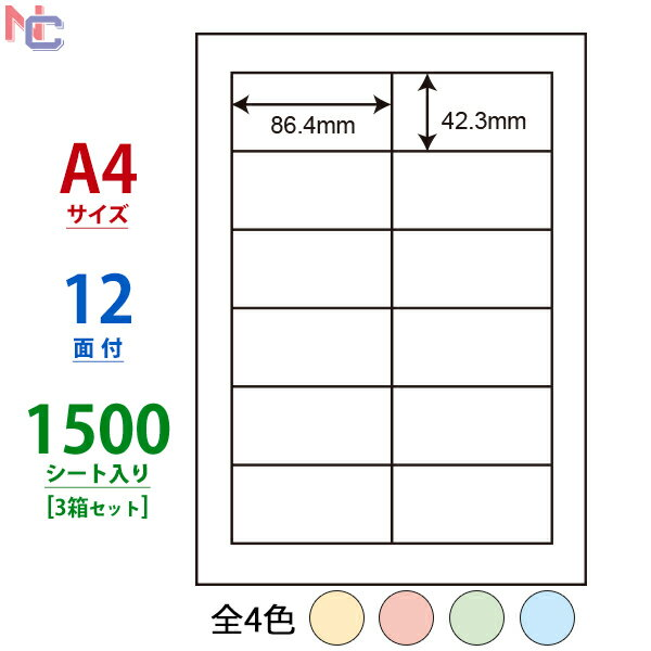 CL-11B/CL-11G/CL-11R/CL-11Y(VP3) カラーラベル タックラベルカラータイプ CL11B CL11R CL11Y CL11G マルチタイプラベルカラー ブルー グリーン レッド イエロー 全4色 86.4×42.3mm 12面 1500シート入り