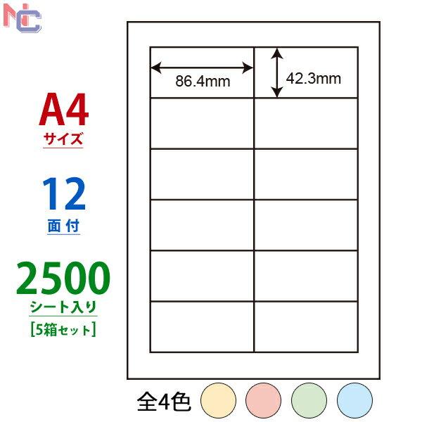 CL-11B/CL-11G/CL-11R/CL-11Y(VP5) カラーラベル タックラベルカラータイプ CL11B CL11R CL11Y CL11G マルチタイプラベルカラー ブルー グリーン レッド イエロー 全4色 86.4×42.3mm 12面 2500シート入り
