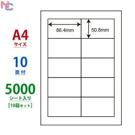 LDW10MB(VP10) 東洋印刷 ナナワード マルチタイプラベル レーザー・インクジェットプリンタ用 A4シート ナナラベル 86.4×50.8mm 10面付 5000シート