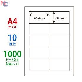 LDW10MB(VP2) 東洋印刷 ナナワード マルチタイプラベル レーザー・インクジェットプリンタ用 A4シート ナナラベル 86.4×50.8mm 10面付 1000シート