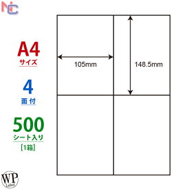 WP00401(VP) ワールドプライスラベル WPラベル マルチタイプラベル レーザー・インクジェット両用 タックシール A4シート 105×148.5mm 4面付け 500シート