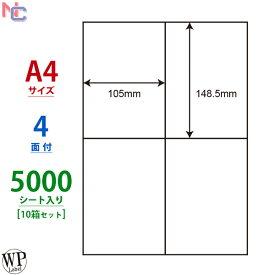 WP00401(VP10) ワールドプライスラベル WPラベル マルチタイプラベル レーザー・インクジェット両用 タックシール A4シート 105×148.5mm 4面付け 5000シート