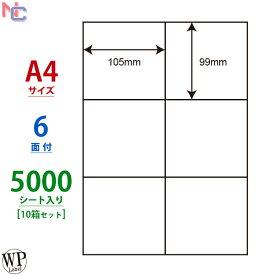 WP00601(VP10) ワールドプライスラベル WPラベル マルチタイプラベル レーザー・インクジェット両用 タックシール A4シート 105×99mm 6面付け 5000シート