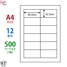 WP01201(VP) ワールドプライスラベル WPラベル マルチタイプラベル レーザー・インクジェット両用 タックシール 無地ラベル A4シート 86.4×42.3mm 12面付け 500シート