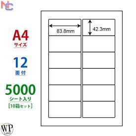WP01202(VP10) ワールドプライスラベル WPラベル マルチタイプラベル レーザー・インクジェット両用 タックシール 無地ラベル A4シート 83.8×42.3mm 12面付け 5000シート