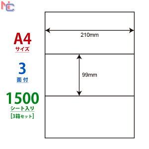 C3G(VP3) ナナコピー マルチタイプラベル レーザー・インクジェットプリンタ両用 東洋印刷 210×99mm 余白無し 3面付け 1500シート入り