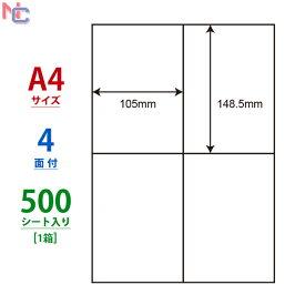 C4i(VP) ナナコピー 東洋印刷 ナナラベル マルチタイプラベル レーザー・インクジェットプリンタ用 4面付け 105×148.5mm 余白無し 500シート