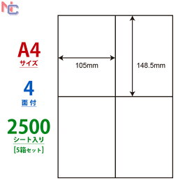 C4i(VP5) ナナコピー 東洋印刷 クリックポスト対応サイズ 105×148.5mm マルチタイプラベル レーザー・インクジェットプリンタ用 4面付け 余白無し 2500シート