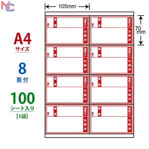 CR8ST(L)(レーザープリンタ・インクジェット用 縦型荷札印刷入ラベル)ナナクリエイト 東洋印刷 ナナラベル