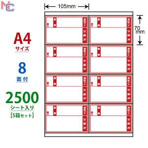 CR8ST(VP5)(レーザープリンタ・インクジェット用 縦型荷札印刷入ラベル)ナナクリエイト 東洋印刷 ナナラベル