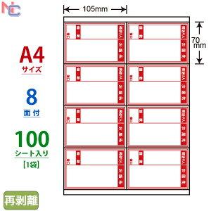 CR8STF(L) ナナコピー 縦型荷札 再剥離ラベル 荷札印刷入りマルチタイプラベル 東洋印刷 レーザー・インクジェットプリンタ両用 ナナラベル 70×105mm 上下余白あり 8面付け A4サイズ 100シート