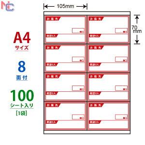 CR8SY(L)(レーザープリンタ・インクジェット用 横型荷札印刷入ラベル)ナナクリエイト 東洋印刷 ナナラベル