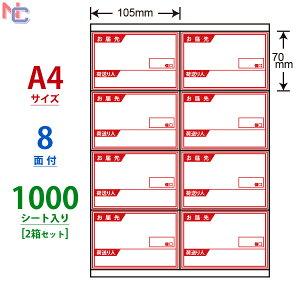 CR8SY(VP2)(レーザープリンタ・インクジェット用 横型荷札印刷入ラベル)ナナクリエイト 東洋印刷 ナナラベル