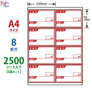 CR8SY(VP5)(レーザープリンタ・インクジェット用 横型荷札印刷入ラベル)ナナクリエイト 東洋印刷 ナナラベル