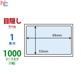 PPE-3(VP) 個人情報保護ラベル カードサイズ ナナ目隠しラベル PPE3 貼り直し可能簡易タイプ 必要箇所目隠しサイズ 1面付け 84×53mm 白黒 1000シート入り
