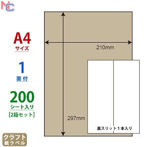 CCL-7(L2) クラフト紙ラベル CCL7 カラーレーザープリンタ用 ナナクリエイト 東洋印刷 クラフト紙シール 210×297mm ノーカット A4サイズ 1面付け 200シート入り