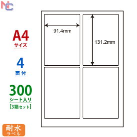 FCL-1(L3) ナナタフネスラベル 耐水ラベル FCL1 カラーレーザープリンタ用ホワイトマットフィルムラベル 91.4×131.2mm 上下左右余白あり 4面 300シート