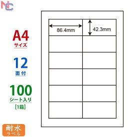 FCL-11(L) ナナタフネスラベル 耐水ラベル FCL11 カラーレーザープリンタ用ホワイトマットフィルムラベル 86.4×42.3mm 上下左右余白あり 12面 100シート